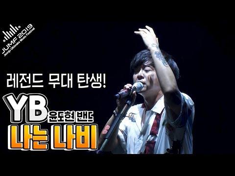 [YB]소름돋는 레전드 무대 탄생!/윤도현밴드 ♬나는나비♬/JUMF2019