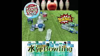 水彈Bowling- STEAM 夏日水彈大激戰