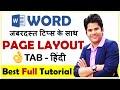Gambar cover Microsoft Word  हिंदी  - Page Layout Tutorial