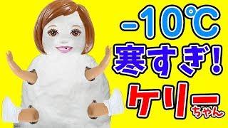 ケリーちゃん マイナス10度さむすぎ!雪だるまになる!:リカちゃん人形おもちゃアニメ動画 thumbnail