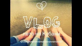 Vlog/Лето на Кубани/Собачье Царство/Новый Купальник. Бонприкс Купальник