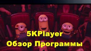 5KPlayer обзор программы(http://softobase.com/ru/5kplayer https://vk.com/5kplayer_windows Программа для воспроизведения видео высокого разрешения, в том числе..., 2016-05-27T11:26:16.000Z)