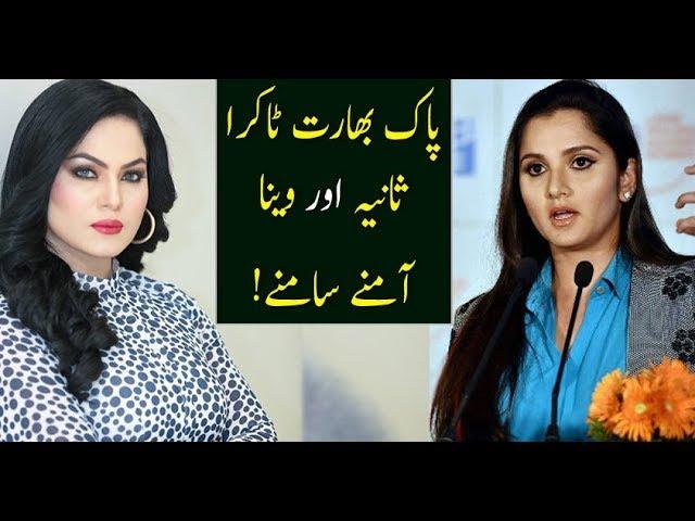 Sania Mirza And Veena Malik Fight On Social Media