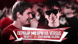 ПЕРВЫЙ БАТЛ ПОД БИТ НА VERSUS: Rickey F vs Соня Мармеладова