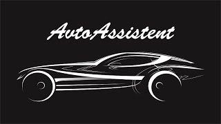 AvtoAssistent - Ответ на часто задаваемые вопросы часть 1