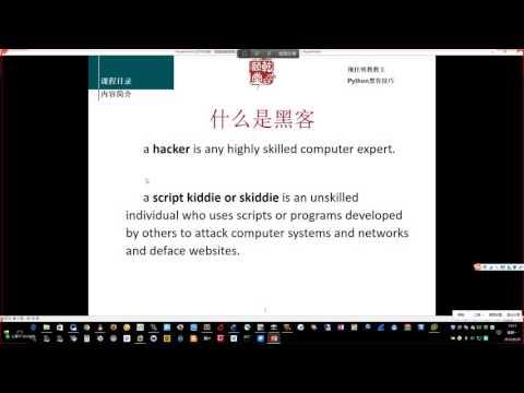 现任明教教主Python黑客技巧 1 扫描探测 1