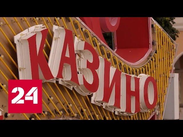 Видеорепортаж 2011 года о закрытии казино игорного бизнеса в чебоксарах казино играть на гривны