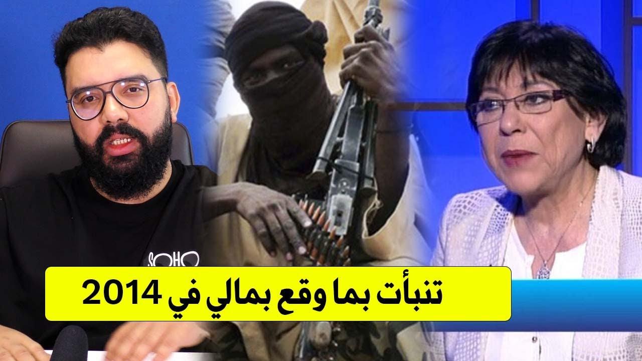 شاهدو كيف تنبأت صحفية لبنانية في 2014 بتصفية السائقين المغاربة بمالي بواسطة الإرهاب الجزائري