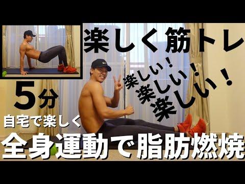 【面白い筋トレ】自宅で楽しい脂肪燃焼トレーニング