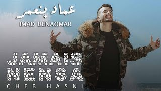 Imad Benaomar - Cheb Hasni - Jamais Nensa 2018 l عماد بنعمر - الشاب حسني