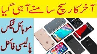 🔥🔥Mobile Tax final ho giya/Overseas Pakistani payment airport/New rule in Urdu/Hindi