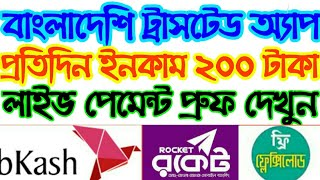 Online income bd payment bkash।। Earn Money Online ।। online income bangladesh 2020 ||Bkash