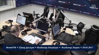 Качество речи. Уроки русского с Владимиром Аннушкиным. 29.03.2017