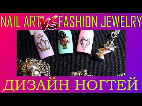 Стильный ДИЗАЙН НОГТЕЙ VS Модные ЖЕНСКИЕ украшения | рисунки гель лаком на ногтях