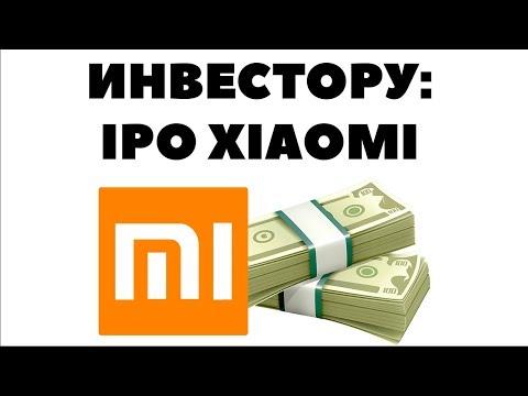 IPO XIAOMI: Участвовать или посмотреть со стороны? Выход компании XIAOMI на IPO