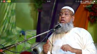 Maulana Ali Asgar (furfura sharif) আলী আজগর : 2018 new Sunni Bangla Waz