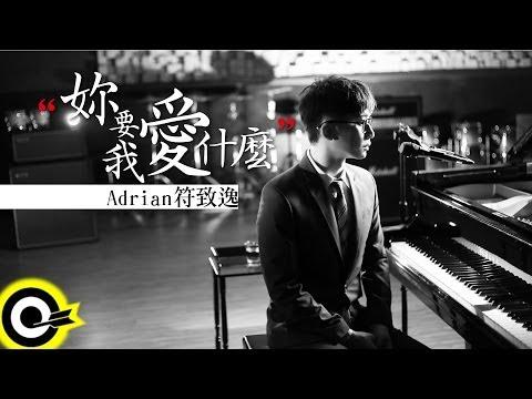 符致逸 Adrian Fu【妳要我愛什麼】Official Lyric Video HD (三立週五華劇「我的自由年代」插曲)