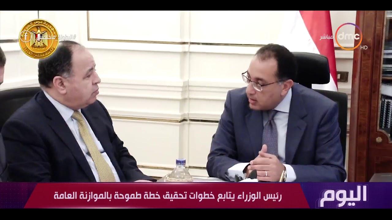 dmc:اليوم - رئيس الوزراء يتابع خطوات تحقيق خطة طموحة بالموازنة العامة