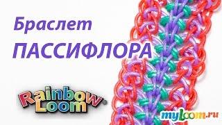 Браслет ПАССИФЛОРА из резинок Rainbow Loom Bands. Урок 215 | Bracelet Rainbow loom