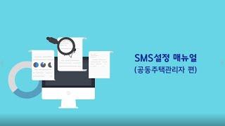 RFID음식물쓰레기 관리시스템 SMS설정(공동주택관리자…