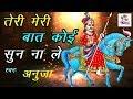 Teri Meri Baat Koi Sun Na Le || तेरी मेरी बात कोई न ले || Goga Ji Dayavan || Hit Goga Ji Bhajan