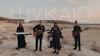 CHOICE - Шукаю (Official Music Video)