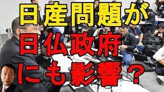 【青山繁晴】日産問題が日仏政府も影響!?