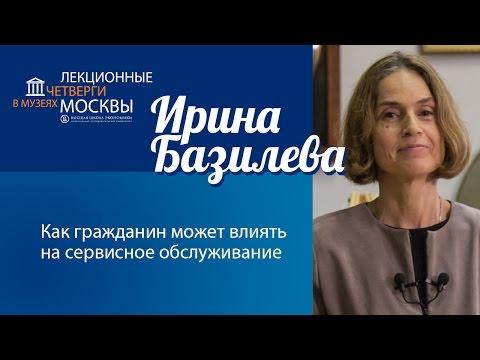 Ирина Базилева: Как гражданин может влиять на сервисное обслуживание