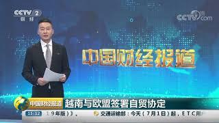 [中国财经报道]越南与欧盟签署自贸协定  CCTV财经
