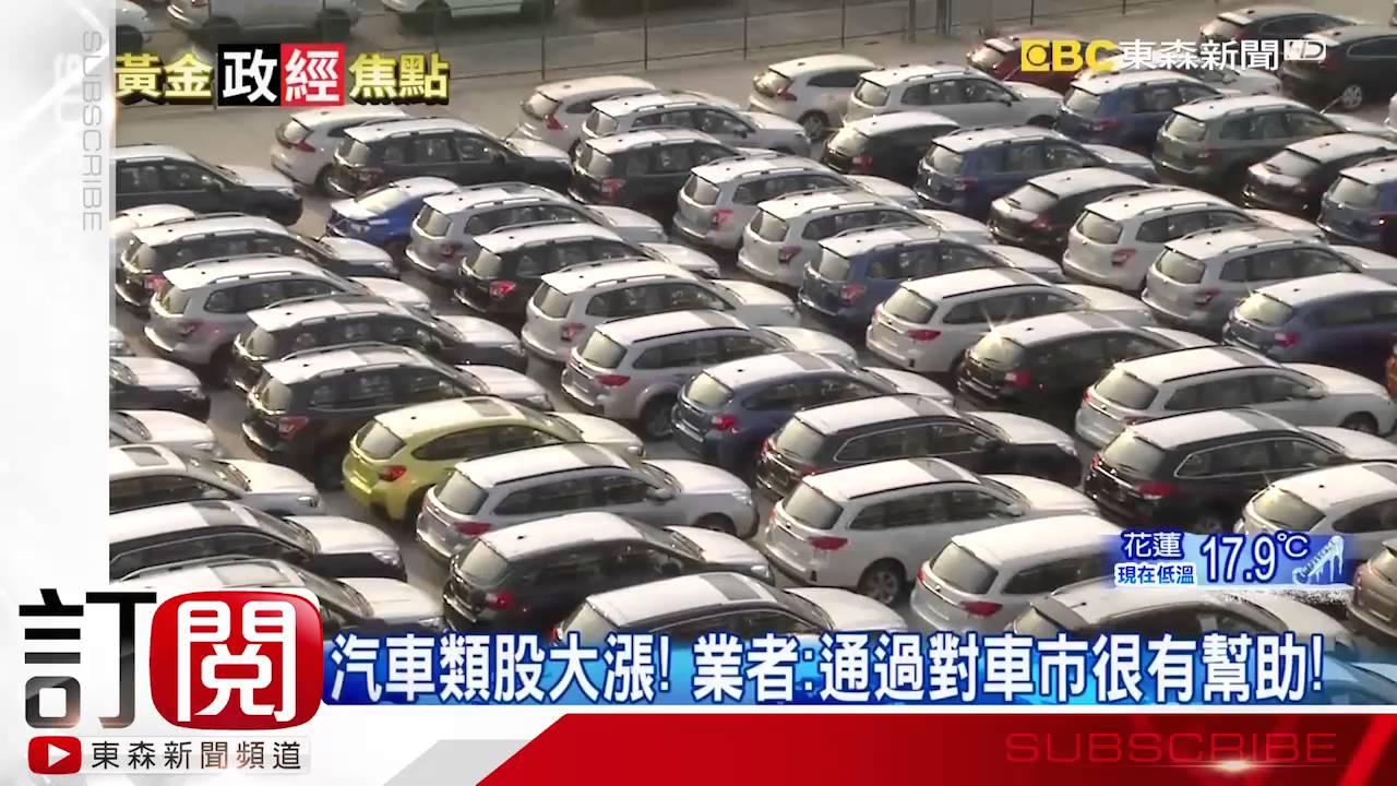 舊換新省很大!汽車減免5萬 機車減免4千元 - YouTube