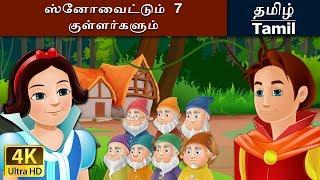 னோவைட்டும் 7 குள்ளர்களும் | Snow White and the Seven Dwarfs in Tamil | Tamil Fairy Tales
