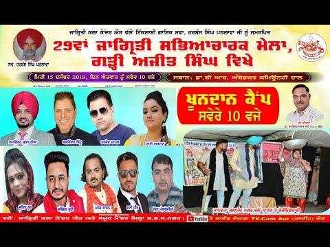 Live 29Th Jagriti Sabhiyacharak Mela Garhi Ajit Singh ( SBS Nagar )
