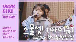 스물셋 - 아이유 IU (Cover) l 책상 라이브(…