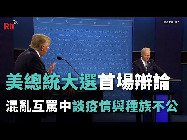 美總統大選首場辯論 混亂互罵中談疫情與種族不公【央廣國際新聞】