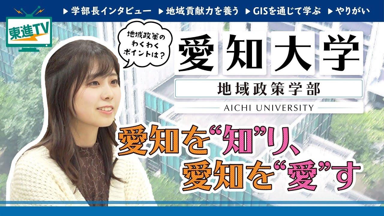 【愛知大学地域政策学部】地域を学び地域を創る!! | 地元の未来を創る!!