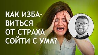 видео Страх шизофрении!