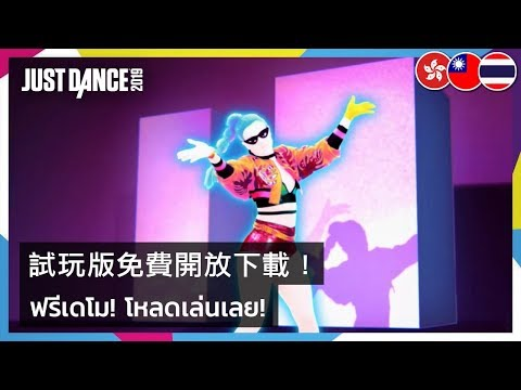 Just Dance 2019 - Download the Free Demo Now!