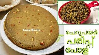 വ്യത്യസ്തമായ ഒരു മലബാർ പോള Cherupayer Parippu Pola ചെറുപയർ പോള Iftar Snack