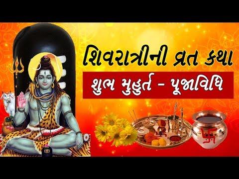 Shivratri Vrat katha ane Shubh Muhurat