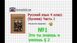 Упражнение 1 Знаеш и… §2 — Русский язык 4 класс (Бунеев Р.Н., Бунеева Е.В., Пронина О.В.) Часть 1