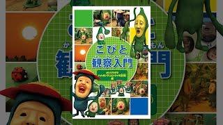 こびと観察入門5 (ハナガシラ/ムシクイの友情編) thumbnail