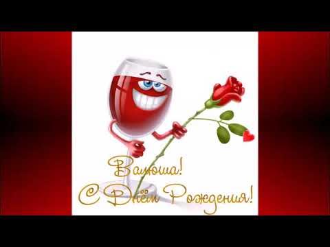 Поздравление с днем рождения Валентине!