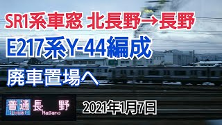 【SR1系車窓】北長野→長野(E217系Y-44編成、廃車置場へ)2021/01/07