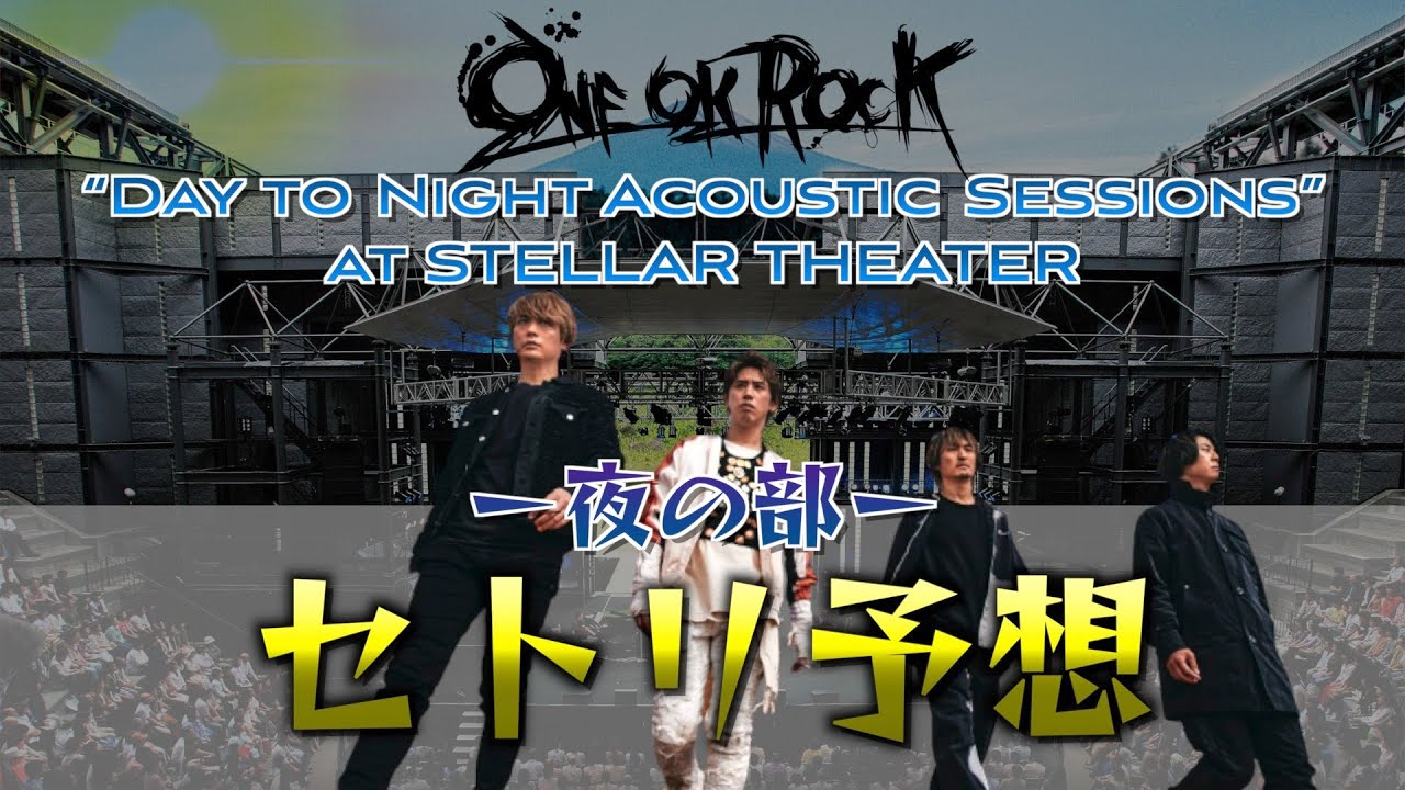 """【ONE OK ROCK】ー夜の部ーOORerがセトリ予想してみた【""""Day to Night Acoustic Sessions"""" at STELLAR THEATER】"""