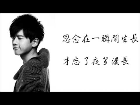 Jason Zhang 張杰 - 三生三世 Eternal Love ( 歌词 & Pinyin & Translations )「三生三世十里桃花」片頭曲