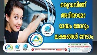 ഡ്രൈവിങിലൂടെ ലക്ഷങ്ങൾ നേടാം | Earn Lakh's in Every Month By Driving Job | Sudheer Kabeer