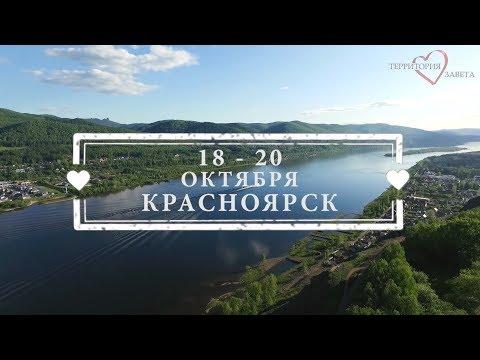 18-20 октября 2018. Приглашение на Семейную конференцию в Красноярск