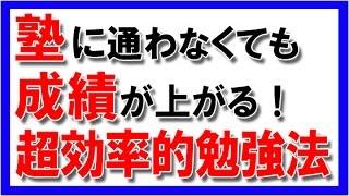 【引用元】 http://merkerson384.info/kenkou/manual45 【塾に通わなく...