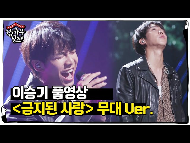 [풀영상] 이승기 <금지된 사랑> 무대 Ver.ㅣ집사부일체(Master in the House)ㅣSBS ENTER. - SBS Entertainment
