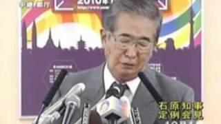 石原都知事「中国人は日本に来なくてもいいよ」 thumbnail